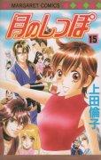 上田倫子の、漫画、月のしっぽの最終巻です。