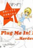 中村メイ子をかき鳴らせ、コミック1巻です。漫画の作者は、平川雄一です。