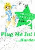 中村メイ子をかき鳴らせ、単行本2巻です。マンガの作者は、平川雄一です。