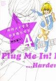 平川雄一の、漫画、中村メイ子をかき鳴らせの表紙画像です。