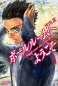 ボールルームへようこそ、漫画本の1巻です。漫画家は、竹内友です。