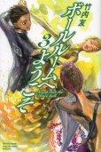 人気コミック、ボールルームへようこそ、単行本の3巻です。漫画家は、竹内友です。