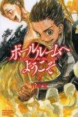 人気マンガ、ボールルームへようこそ、漫画本の4巻です。作者は、竹内友です。
