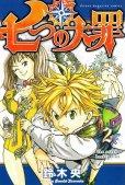 七つの大罪、コミックの2巻です。漫画の作者は、鈴木央です。