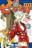人気コミック、七つの大罪、単行本の3巻です。漫画家は、鈴木央です。