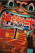 神さまの言うとおり弐、コミック1巻です。漫画の作者は、藤村緋二です。