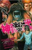 神さまの言うとおり弐、コミック本3巻です。漫画家は、藤村緋二です。