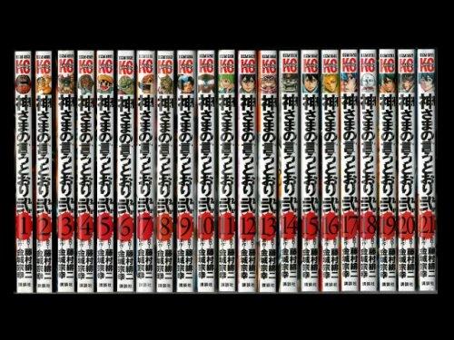 コミックセットの通販は[漫画全巻セット専門店]で!1: 神さまの言うとおり弐 藤村緋二