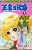 王家の紋章、漫画本の1巻です。漫画家は、細川知栄子です。