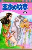 人気コミック、王家の紋章、単行本の3巻です。漫画家は、細川知栄子です。
