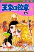 人気マンガ、王家の紋章、漫画本の4巻です。作者は、細川知栄子です。