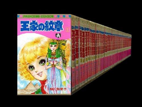 コミックセットの通販は[漫画全巻セット専門店]で!1: 王家の紋章 細川知栄子