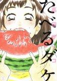たべるダケ、コミック本3巻です。漫画家は、高田サンコです。