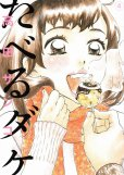 高田サンコの、漫画、たべるダケの表紙画像です。