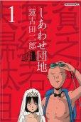 しあわせ団地、コミック1巻です。漫画の作者は、蓮古田二郎です。