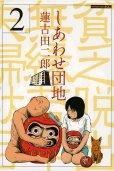 しあわせ団地、単行本2巻です。マンガの作者は、蓮古田二郎です。