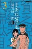 しあわせ団地、コミック本3巻です。漫画家は、蓮古田二郎です。