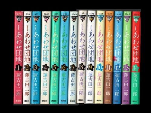 コミックセットの通販は[漫画全巻セット専門店]で!1: しあわせ団地 蓮古田二郎