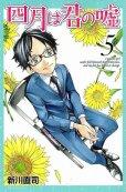 新川直司の、漫画、四月は君の嘘の最終巻です。