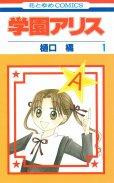 学園アリス、コミック1巻です。漫画の作者は、樋口橘です。