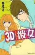 3D彼女リアルガール、単行本2巻です。マンガの作者は、那波マオです。