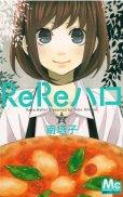 ReReハロ、単行本2巻です。マンガの作者は、南塔子です。