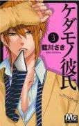ケダモノ彼氏、コミック本3巻です。漫画家は、藍川さきです。