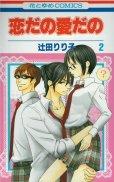 読み終わった、恋だの愛だの漫画全巻専門店が高額査定します。