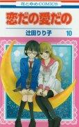 画像4: 恋だの愛だの 辻田りり子