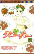 クローバー、コミック1巻です。漫画の作者は、稚野鳥子です。