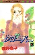 クローバー、単行本2巻です。マンガの作者は、稚野鳥子です。