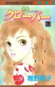 クローバー、コミック本3巻です。漫画家は、稚野鳥子です。