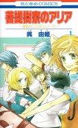 菩提樹寮のアリア、コミック1巻です。漫画の作者は、呉由姫です。