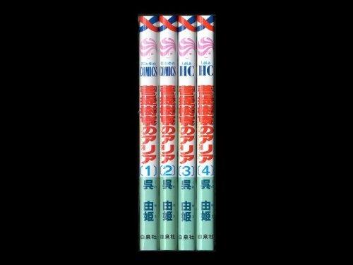 コミックセットの通販は[漫画全巻セット専門店]で!1: 菩提樹寮のアリア 呉由姫