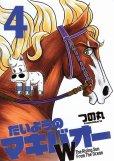 人気マンガ、たいようのマキバオーW、漫画本の4巻です。作者は、つの丸です。