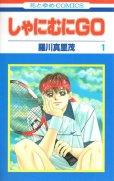 しゃにむにGO、コミック1巻です。漫画の作者は、羅川真里茂です。