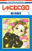 しゃにむにGO、単行本2巻です。マンガの作者は、羅川真里茂です。