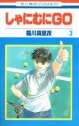 しゃにむにGO、コミック本3巻です。漫画家は、羅川真里茂です。