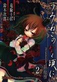 うみねこのなく頃にエピソード2、単行本2巻です。マンガの作者は、鈴木次郎です。