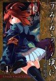 うみねこのなく頃にエピソード4、コミック1巻です。漫画の作者は、宗一郎です。