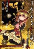 うみねこのなく頃にエピソード4、コミック本3巻です。漫画家は、宗一郎です。