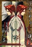 宗一郎の、漫画、うみねこのなく頃にエピソード4の表紙画像です。