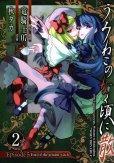 うみねこのなく頃に散エピソード5、単行本2巻です。マンガの作者は、秋タカです。