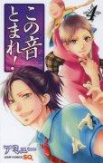 人気マンガ、この音とまれ!、漫画本の4巻です。作者は、アミューです。