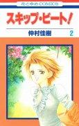 スキップビート、コミックの2巻です。漫画の作者は、仲村佳樹です。