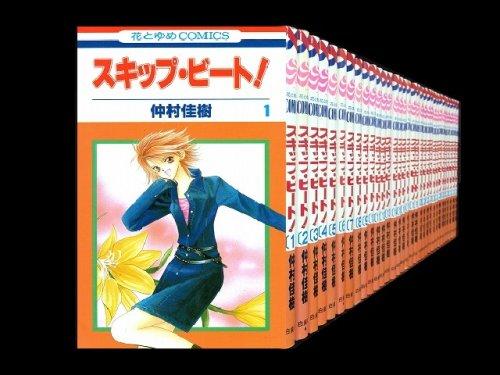 コミックセットの通販は[漫画全巻セット専門店]で!1: スキップビート 仲村佳樹