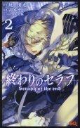 終わりのセラフ、コミックの2巻です。漫画の作者は、山本ヤマトです。