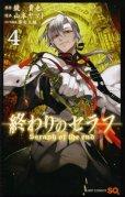 人気マンガ、終わりのセラフ、漫画本の4巻です。作者は、山本ヤマトです。