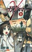 γ[ガンマ]、単行本2巻です。マンガの作者は、荻野純です。