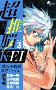 超推脳KEI摩訶不思議事件ファイル、コミック本3巻です。漫画家は、田中克樹です。